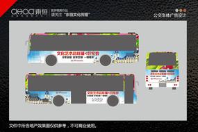 公交车体地产广告设计