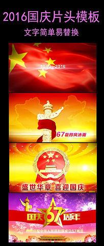 国庆67周年片头模板