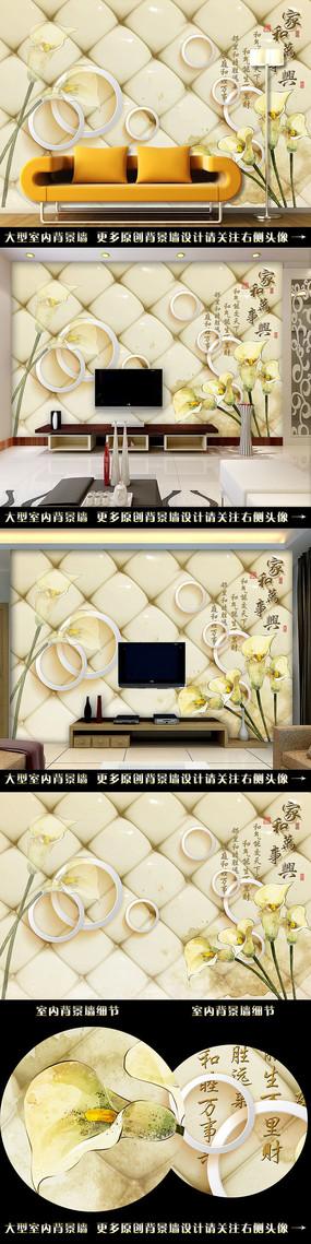 家和万事兴马蹄莲软包背景墙