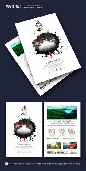 简洁中式地产宣传单设计