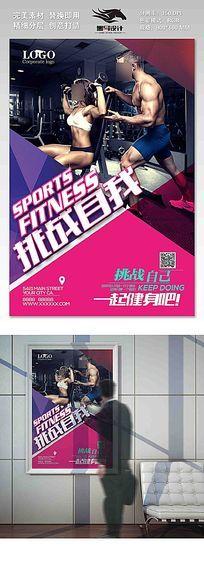 健身教练私教海报模板设计