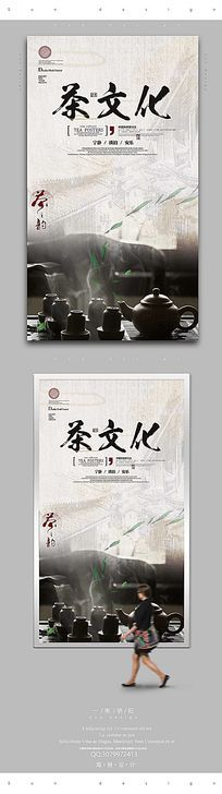 简约茶文化宣传海报设计PSD