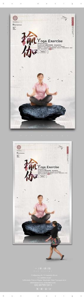 简约瑜伽海报设计PSD