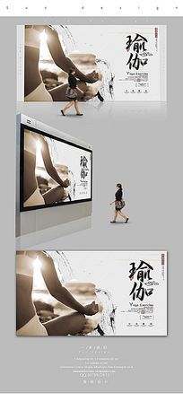 简约瑜伽宣传海报设计PSD