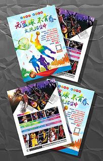 篮球培训班招生DM宣传单彩页模板设计