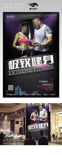 美女减肥瘦身健身海报模板设计