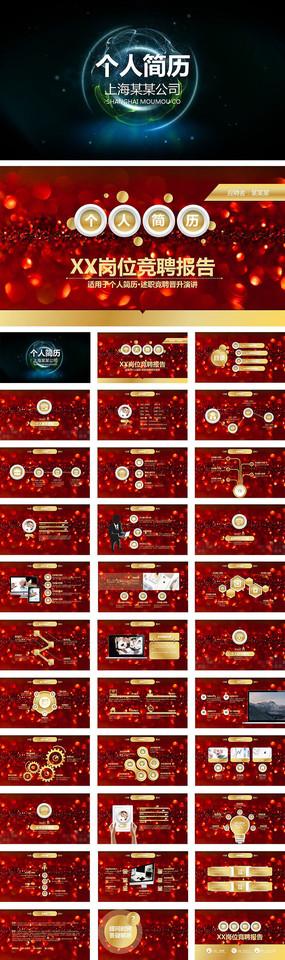 视频红色欧式个人简历ppt模板