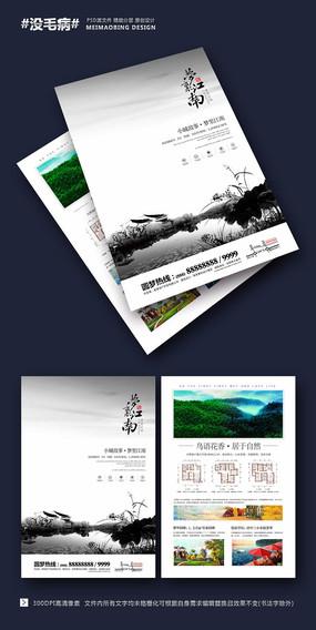 水墨中国风中式地产单页