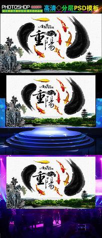 水墨重阳节晚会舞台背景宣传模板