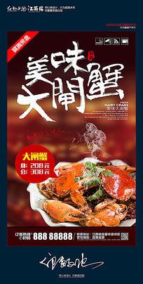 阳澄湖大闸蟹宣传海报设计
