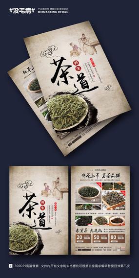 中国风茶道茶叶宣传单