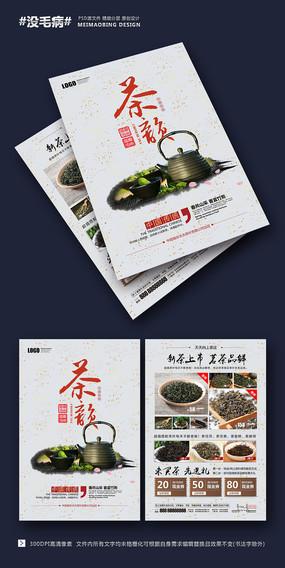 中国风茶叶宣传单
