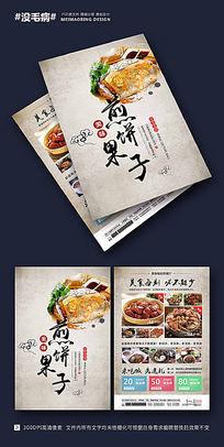 中国风大气快餐开业宣传单