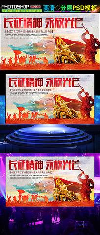 中国风水墨大气长征精神党建展板psd文件模板
