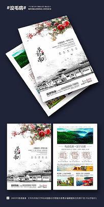中国风水墨地产单页