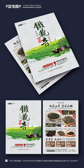 中国风铁观音茶叶宣传单