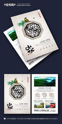 中式房地产宣传彩页设计