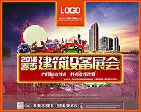 2015年春季建筑設備展會pop廣告海報