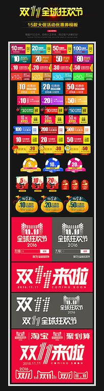 2016年淘宝天猫双11双12优惠券