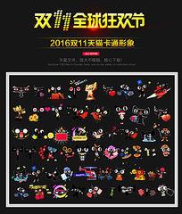2016淘宝天猫卡通形象矢量素材