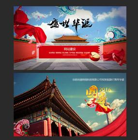 国庆节网站设计