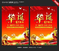 大气华诞67周年国庆节宣传海报设计