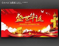 大气盛世华诞国庆节宣传海报设计