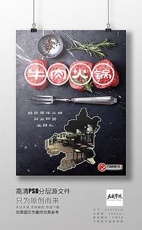 赣州牛肉火锅美食食物PSD分层海报