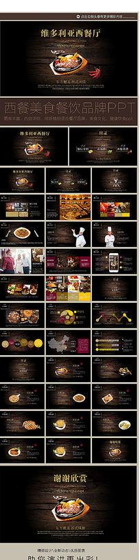高档西餐厅餐饮美食店面介绍文化宣传ppt图片