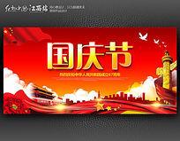简约国庆节宣传海报设计