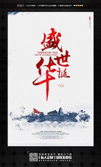 简约盛世华诞国庆节宣传海报