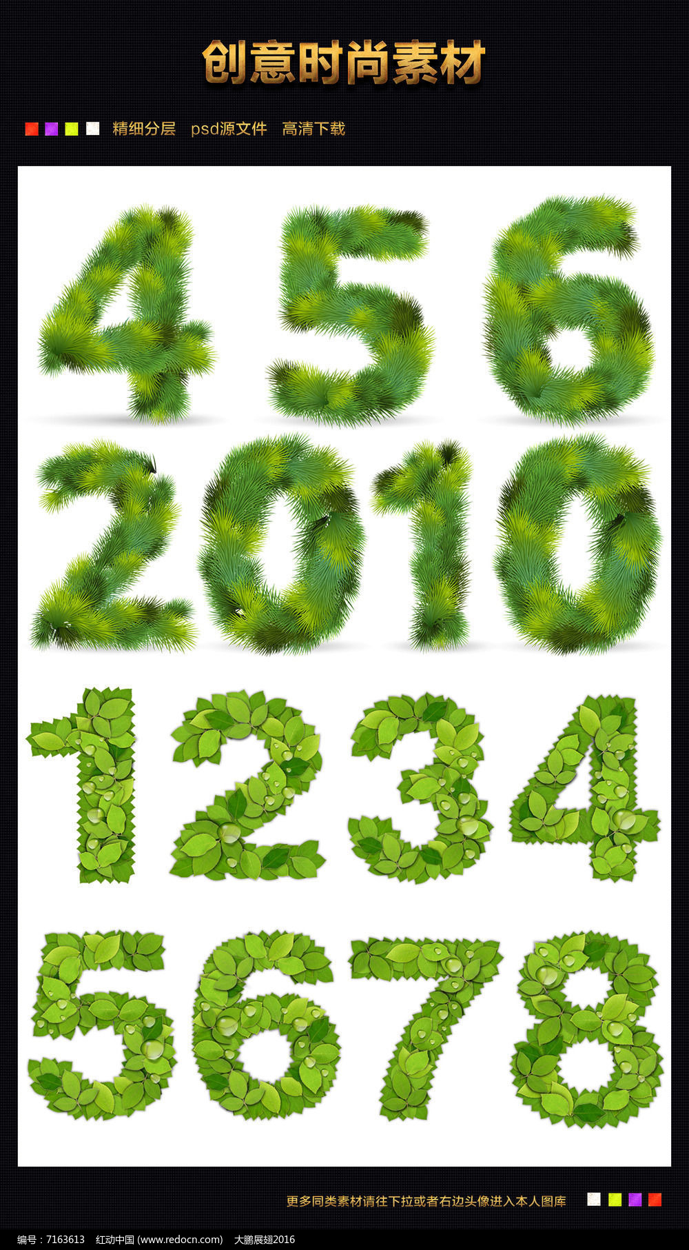 绿色数字字体下载图片