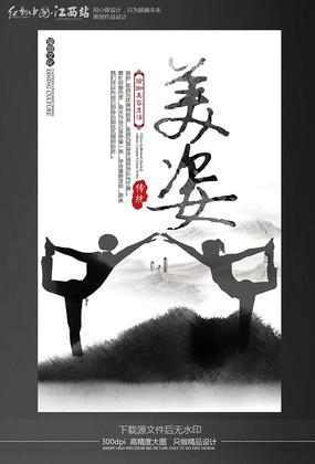 美姿瑜伽文化宣传海报设计模板