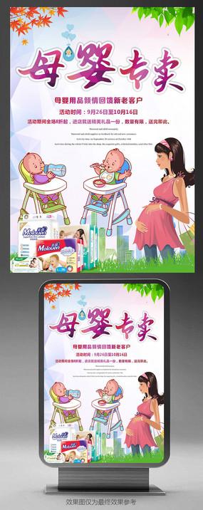 母婴专卖海报