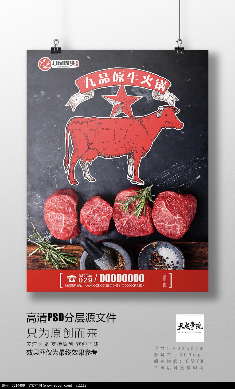 牛肉火锅牛分布图简约高清PSD分层海报图片