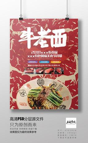 牛肉面创意牛底图高清饭店PSD海报