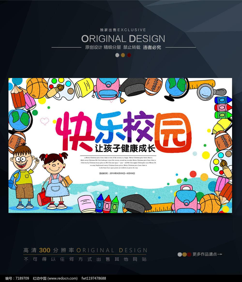 手绘幼儿园招生海报图片