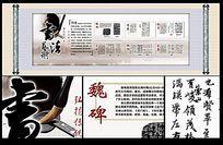 书法介绍走廊文化墙展板