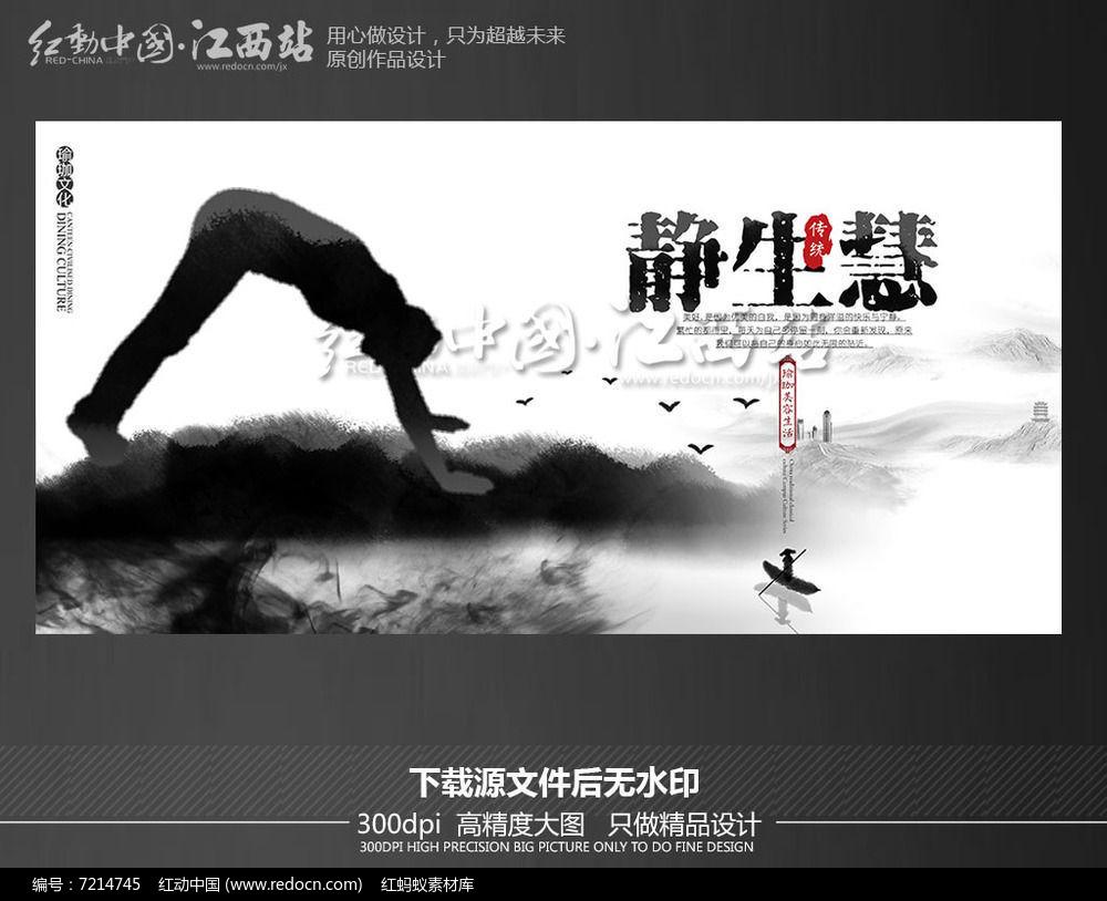 水墨风静生慧瑜伽文化宣传海报设计模板图片