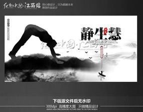 水墨风静生慧瑜伽文化宣传海报设计模板