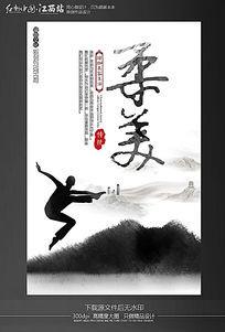 水墨风柔美瑜伽宣传海报设计模板