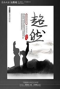 水墨瑜伽文化海报展板设计模板