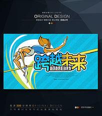 跳高比赛宣传海报