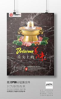 中国风火锅舌尖美食饭馆饭店海报