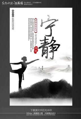 中国风宁静瑜伽文化海报设计模板