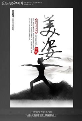 中国风瑜伽文化宣传海报设计模板