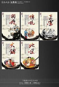 中国风五张火锅文化宣传海报设计模板