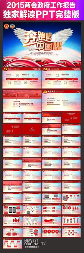 奔跑吧中国2015全国两会PPT模板