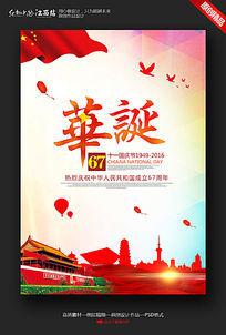 创意华诞67周年国庆节宣传海报设计