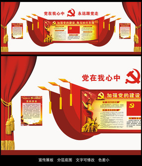 党员活动室设计效果图